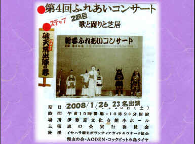history080126-2