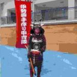 10【鈴木評定衆】1