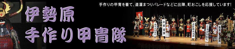 伊勢原手作り甲冑隊・公式ホームページ