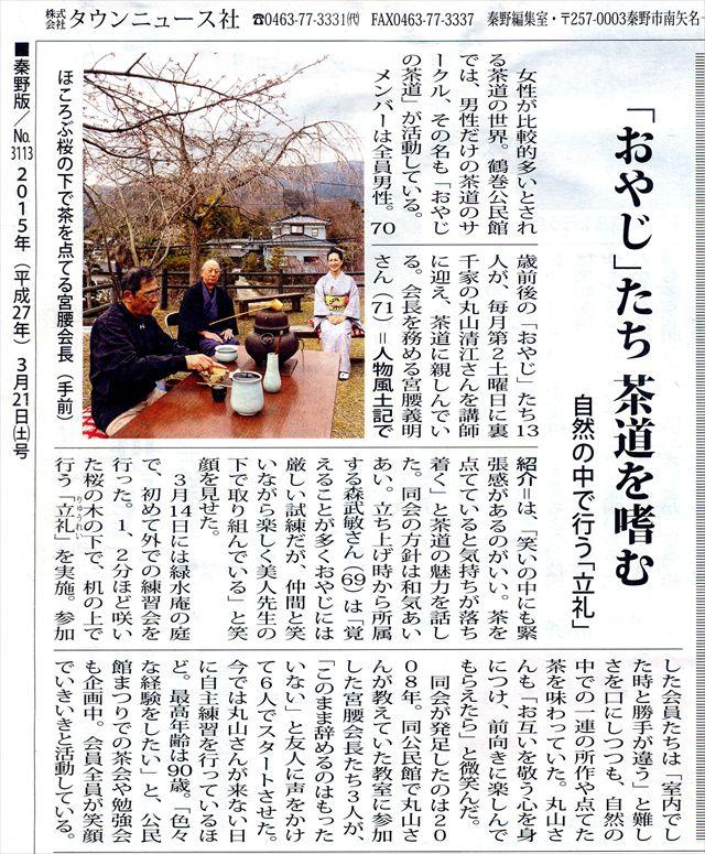 「おやじ」たちの茶道会