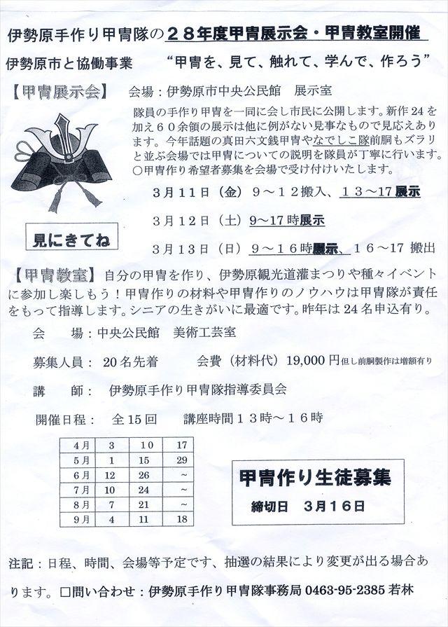 2016甲冑展示会パンフレット
