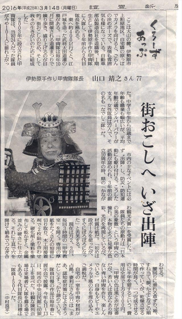 山口隊長読売新聞掲載
